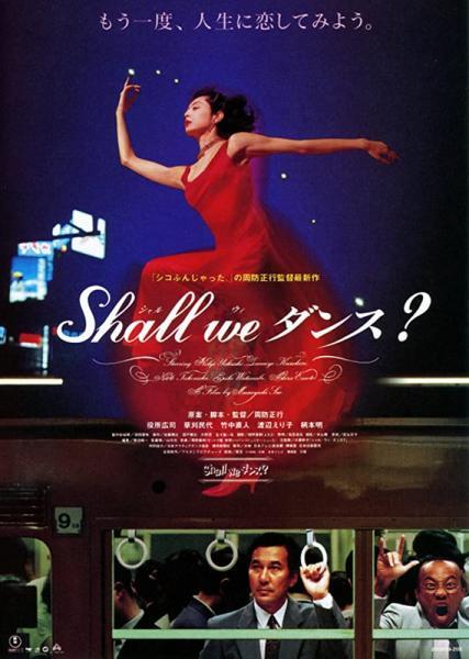 Shall We Dance? logo